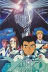Yamato 2520 (1994)