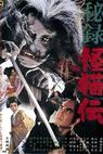 Hiroku kaibyoden (1969)