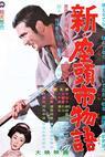 Shin Zatoichi monogatari