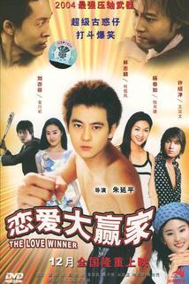 Lian ai da ying jia