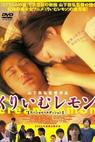 Kurîmu remon (2004)