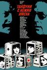 Tayfuni s nezhni imena (1979)