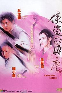 Xia dao zheng chuan