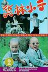 Shao Lin xiao zi (1994)