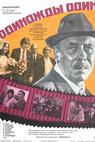 Odinozhdy odin (1974)