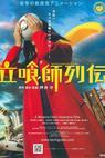 Tachiguishi retsuden (2006)