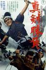 Shinken shobu (1971)