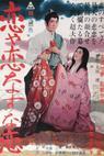 Koiya koi nasuna koi (1962)