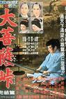 Daibosatsu tôge - Kanketsu-hen (1959)