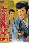 Daibosatsu tôge - Dai ni bu (1958)