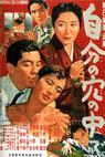 Jibun no ana no nakade (1955)