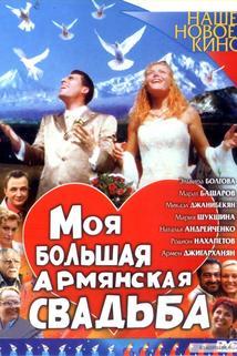 Moya bolshaya armyanskaya svadba