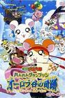 Gekijô ban Tottoko Hamutaro: Ôrora no kiseki - Ribon chan kiki ippatsu! (2003)