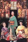 Shinonomerô onna no ran (1994)