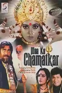 Maa Ka Chamatkar  - Maa Ka Chamatkar