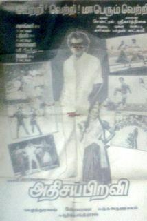 Adisaya Piravi