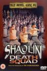 Shao Lin xiao zi (1977)