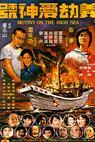 Yi jie an shen hao (1975)