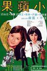 Xiao ping guo (1970)
