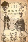 Yuan ye qi xia zhuan (1963)