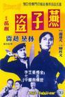 Yan zi dao (1961)