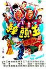 Chuo tou wang (1980)