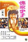 Fo jia xiao zi (1980)