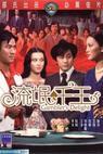Liu mang qian wang (1981)