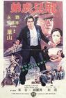 Cha ren da lao bo ming zai (1979)