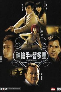 Shen qiang shou yu zhi duo xing