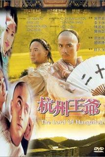Hangzhou wang ye