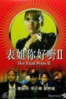 Biao jie, ni hao ye! xu ji (1991)