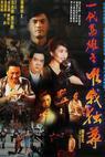 Yi dai xiao xiong zhi san zhi qi (1993)