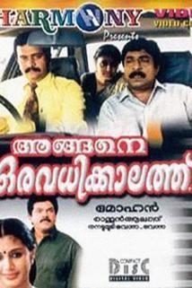 Angene Oru Avadhikkalathu