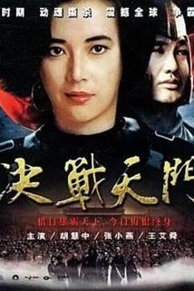 Jue zhan Tian Men