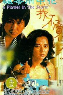 Piu ling yue jung fa