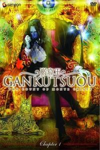 Gankutsuō