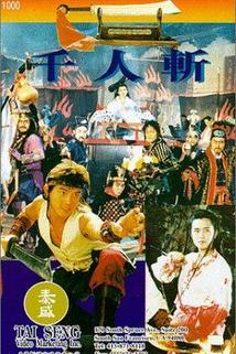 Qian ren zhan