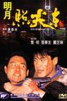 Ming yue zhao jian dong (1992)