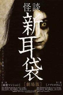 Kaidan Shin Mimibukuro: Gekijô-ban - Yûrei manshon
