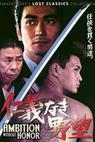Jingi naki yabô (1996)