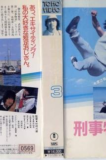 Keiji monogatari 3 - Shiosai no uta