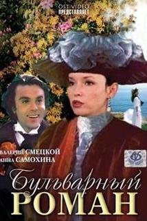Bulvarnyy roman