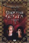 Ruské impérium: Začátek 1. (1990)