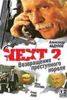 """""""Next 2"""" (2003)"""