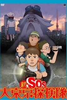 Shin SOS dai Tôkyô tankentai