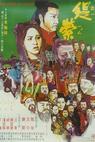 Ti Ying (1971)