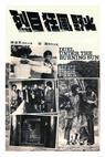 Lie ri kuang feng ye huo (1978)