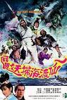 Ba xian du hai sao yao mo (1971)
