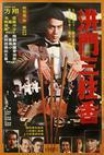 Hong men san zhu xiang (1982)
